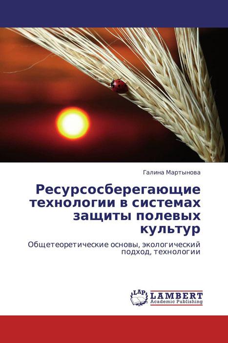 Галина Мартынова Ресурсосберегающие технологии в системах защиты полевых культур