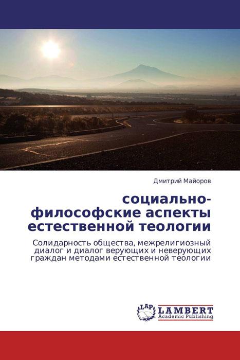 Дмитрий Майоров социально-философские аспекты естественной теологии  ет 333