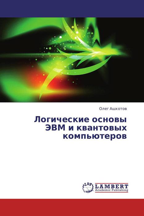 Логические основы ЭВМ и квантовых компьютеров