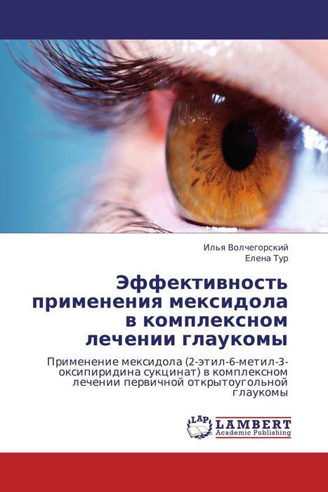 Эффективность применения мексидола в комплексном лечении глаукомы