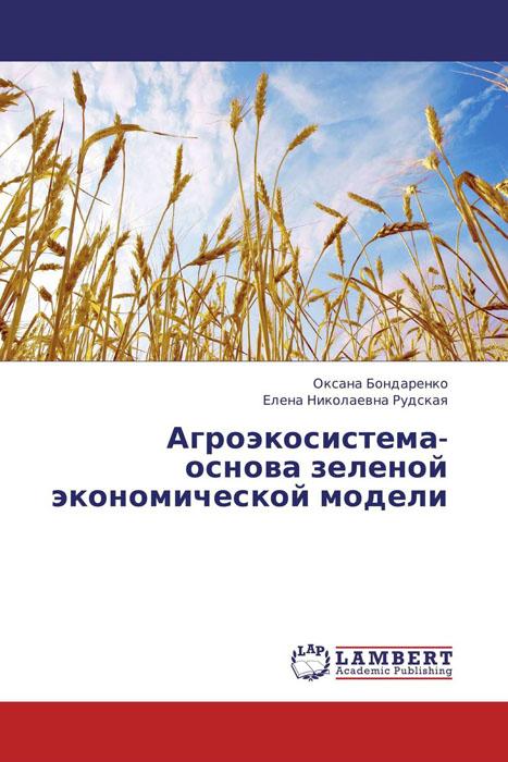 Агроэкосистема- основа зеленой экономической модели