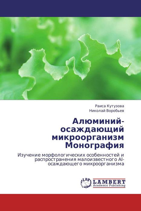 Алюминий-осаждающий микроорганизм Монография