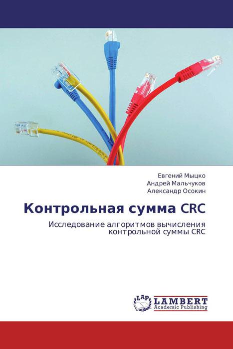 Контрольная сумма CRC