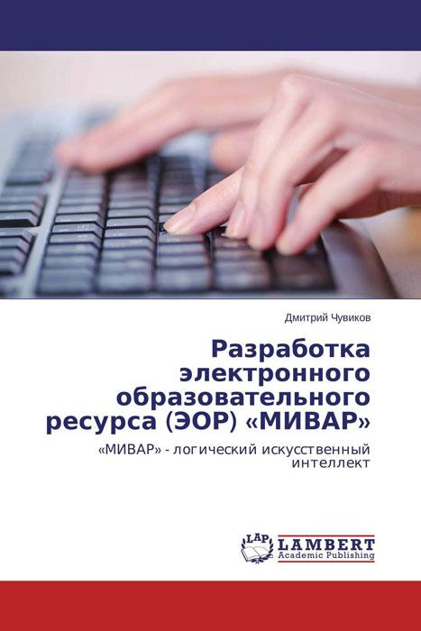 Разработка электронного образовательного ресурса (ЭОР) «МИВАР»