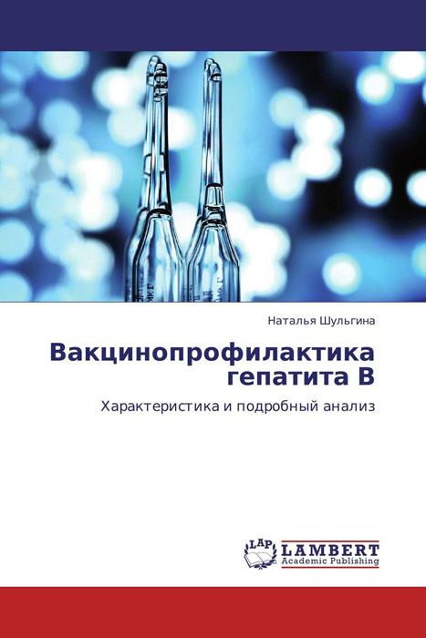 Вакцинопрофилактика гепатита В