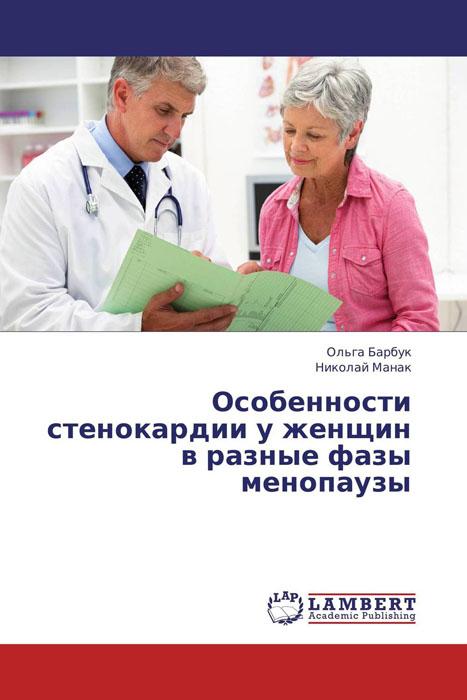 Особенности стенокардии у женщин в разные фазы менопаузы