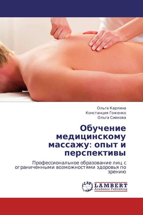 Обучение медицинскому массажу: опыт и перспективы
