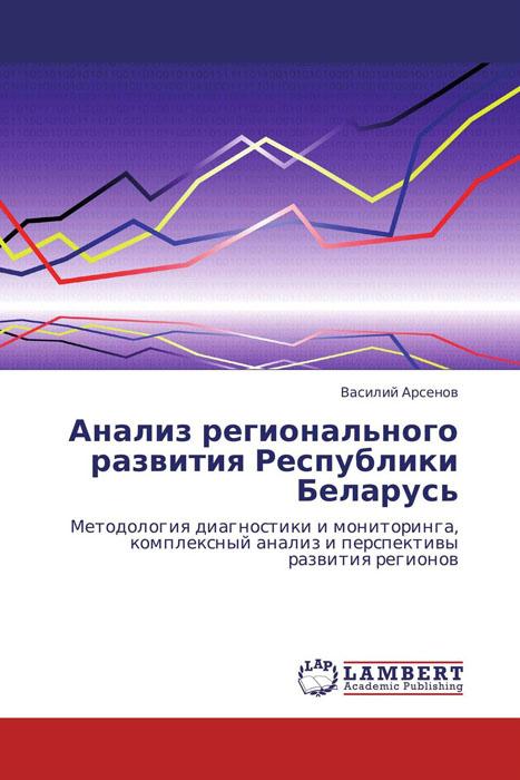 Анализ регионального развития Республики Беларусь