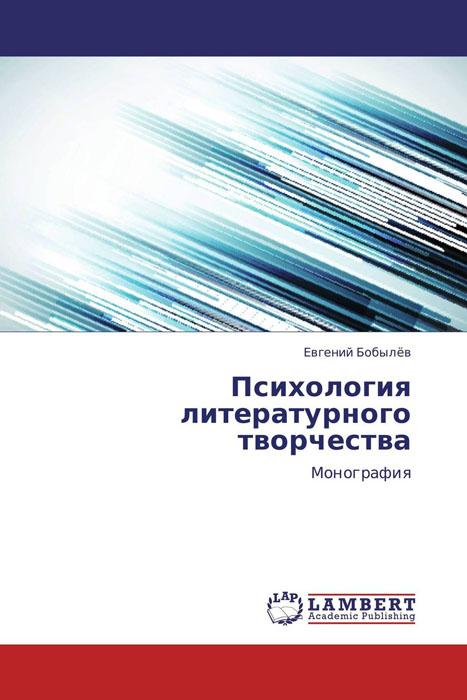 Психология литературного творчества