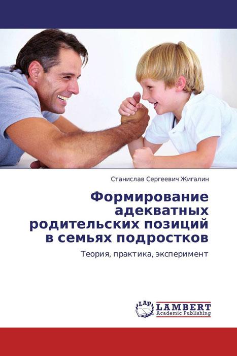 Формирование адекватных родительских позиций в семьях подростков