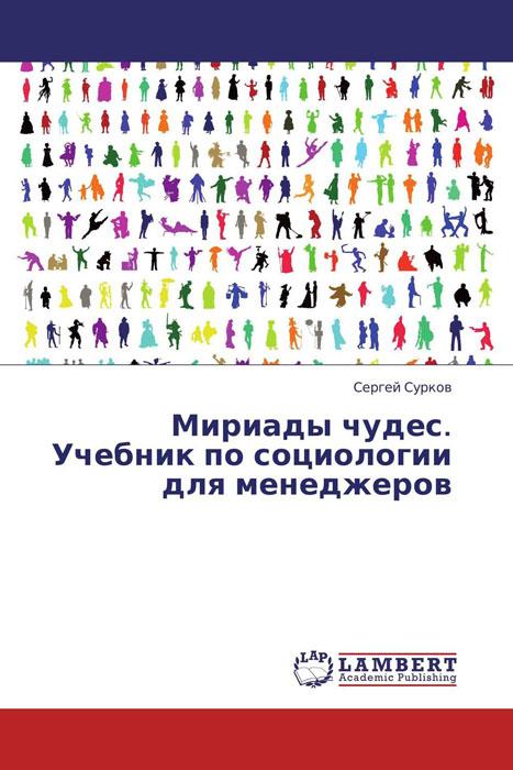 Мириады чудес. Учебник по социологии для менеджеров