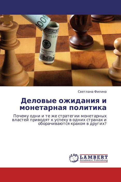 Деловые ожидания и монетарная политика