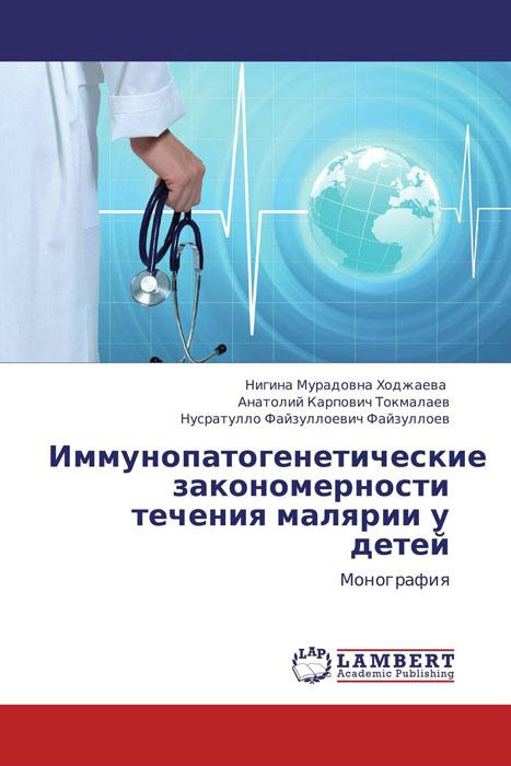 Иммунопатогенетические закономерности течения малярии у детей