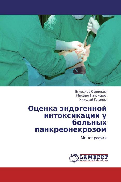 Оценка эндогенной интоксикации у больных панкреонекрозом
