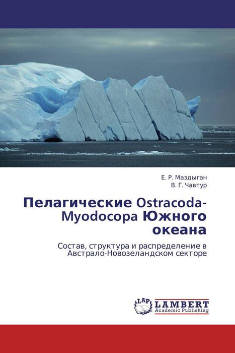 Пелагические Ostracoda-Myodocopa Южного океана