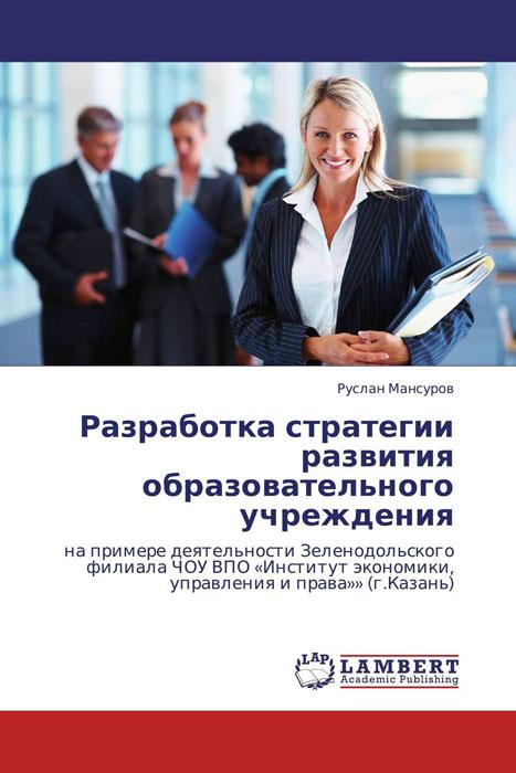 Разработка стратегии развития образовательного учреждения
