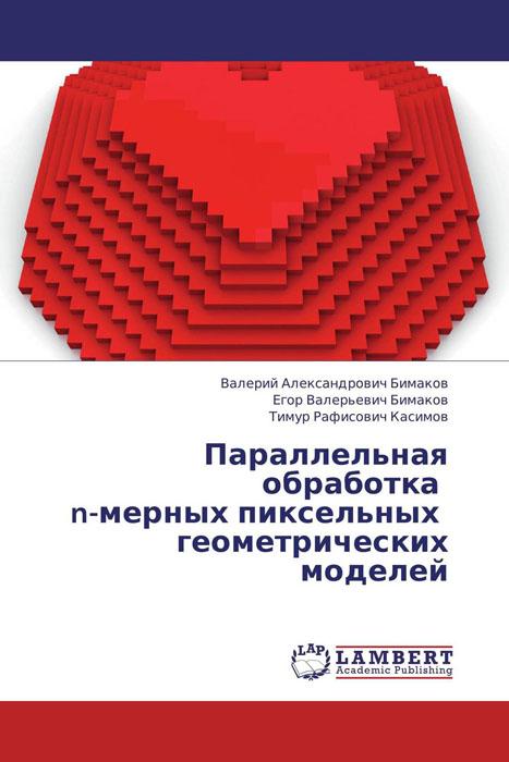 Параллельная обработка n-мерных пиксельных геометрических моделей