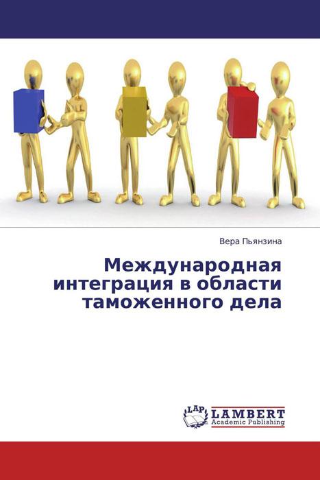 Международная интеграция в области таможенного дела