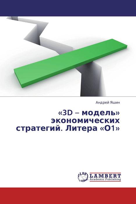 «3D – модель» экономических стратегий. Литера «О1»