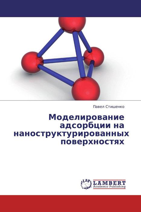 Моделирование адсорбции на наноструктурированных поверхностях