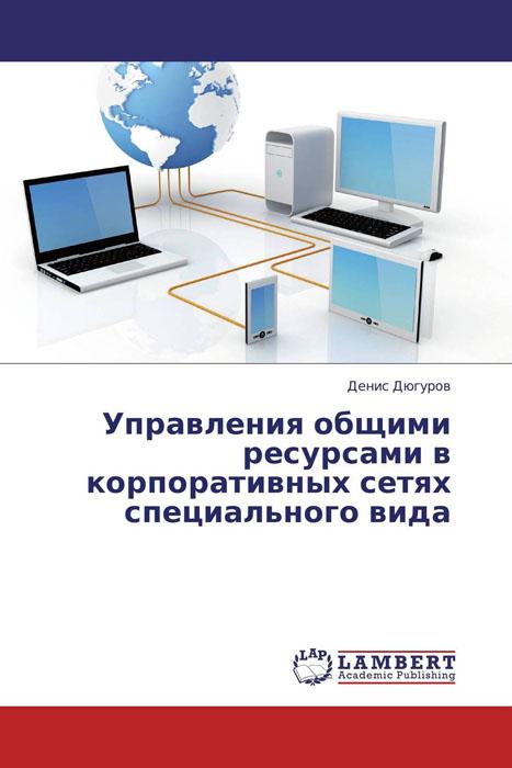 Управления общими ресурсами в корпоративных сетях специального вида