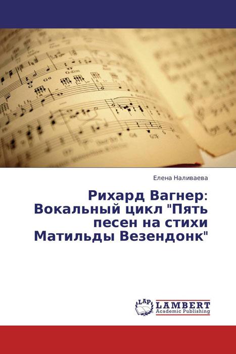 """Рихард Вагнер: Вокальный цикл """"Пять песен на стихи Матильды Везендонк"""""""