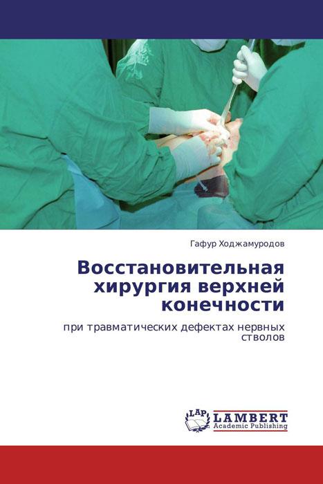 Восстановительная хирургия верхней конечности