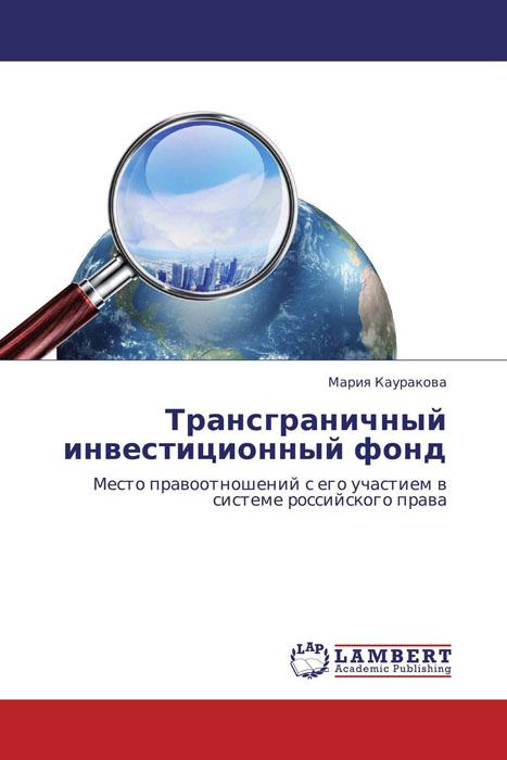 Мария Кауракова Трансграничный инвестиционный фонд коммерческая нежвижимость в икутске купить