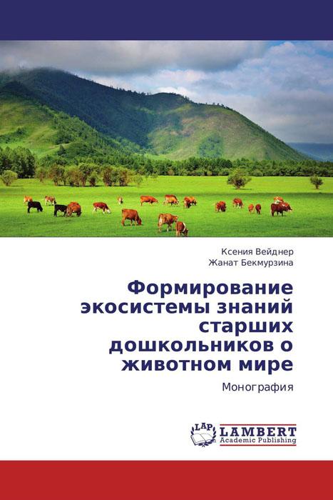 Формирование экосистемы знаний старших дошкольников о животном мире