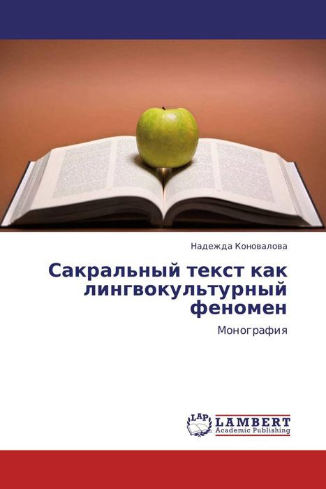 Сакральный текст как лингвокультурный феномен