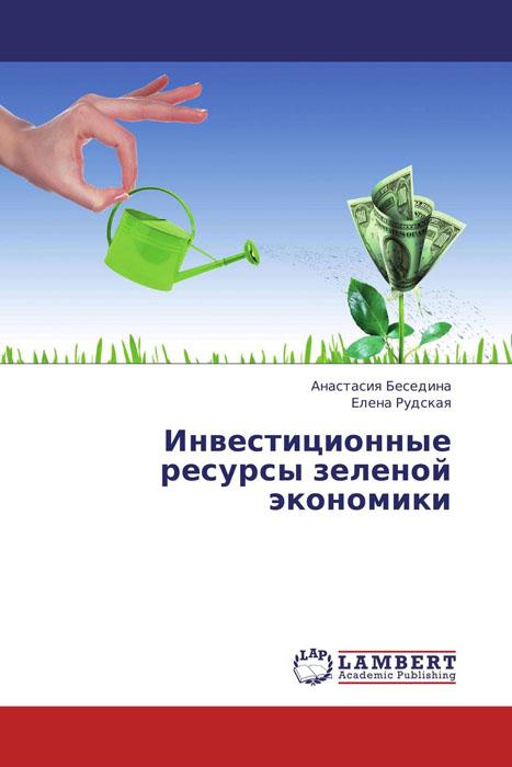 Инвестиционные ресурсы зеленой экономики