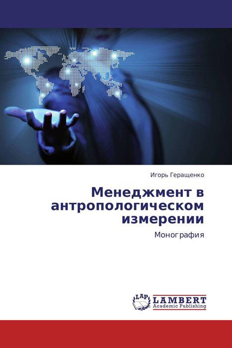 Менеджмент в антропологическом измерении
