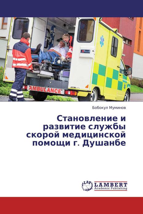 Становление и развитие службы скорой медицинской помощи г. Душанбе