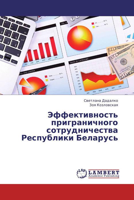 Эффективность приграничного сотрудничества Республики Беларусь