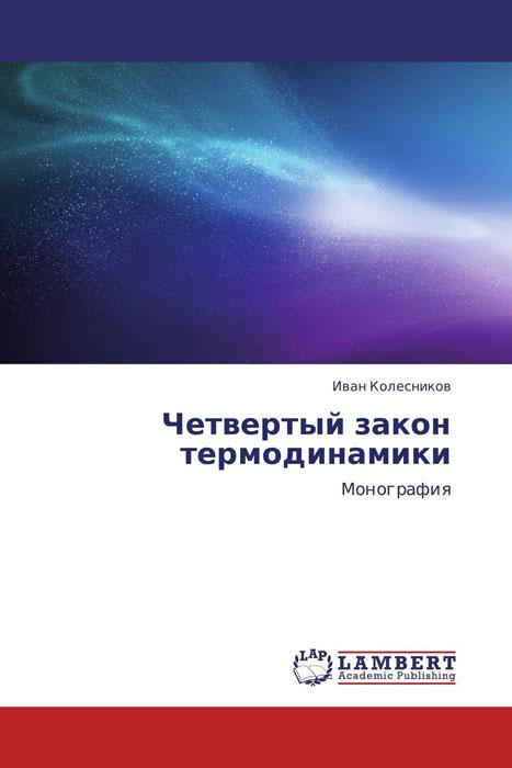 Четвертый закон термодинамики12296407В книге разработано новое направление в термодинамике физико-химических и нефтегазовых процессов для создания уравнений равновесно-неравновесно протекающих процессов, для функционалов (W и Q) и термодинамических функций (U,H,S,A,G). Созданы подробные математические описания равновесных и неравновесных процессов с целью расчета количества качественной и потерянной работы, теплоты и свободной внутренней энергии при разных условиях. Введено понятие «качество работы» ил и работоспособность. Сформулирован 4-й закон термодинамики. Описаны термодинамические методы для расчета процессов нефтепереработки и газонефтепереработки под повышенным давлением и при высоких температурах для газовых и жидких систем. Рассмотрена термодинамика потока энергии в форме теплоты и энтропии с учетом кинетики процессов. Кратко освещены методы термодинамики само- и несамопроизвольно протекающих процессов.