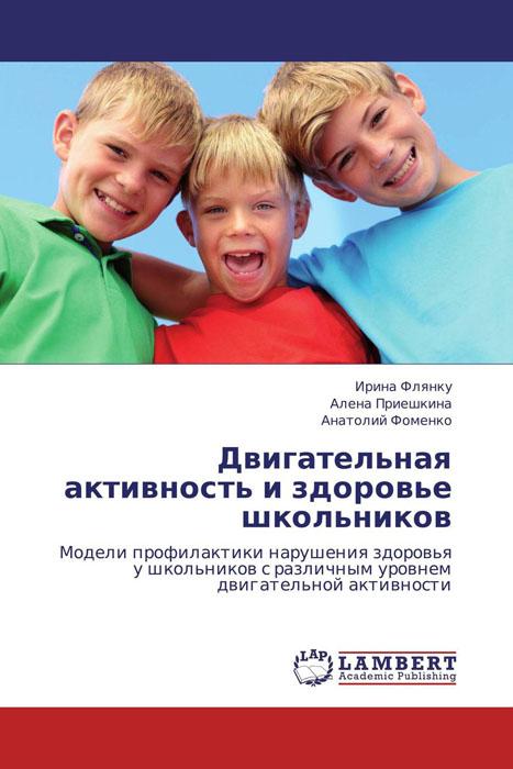 Двигательная активность и здоровье школьников