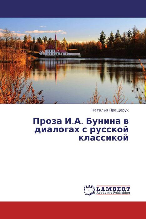 Проза И.А. Бунина в диалогах с русской классикой