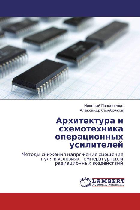 Архитектура и схемотехника операционных усилителей