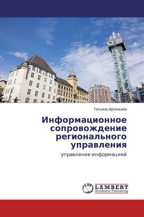 Информационное сопровождение регионального управления