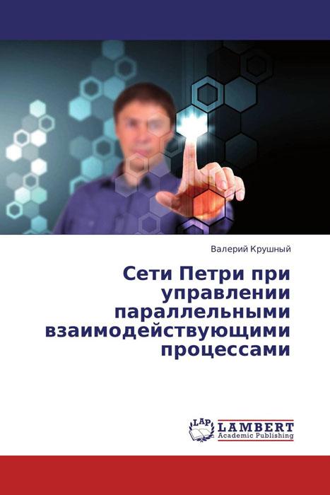 Сети Петри при управлении параллельными взаимодействующими процессами