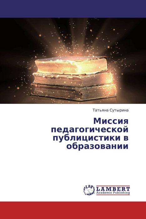 Миссия педагогической публицистики в образовании