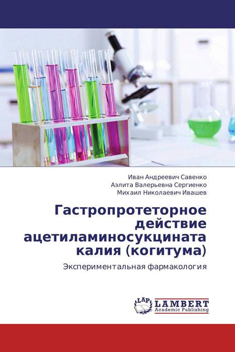 Гастропротеторное действие ацетиламиносукцината калия (когитума)