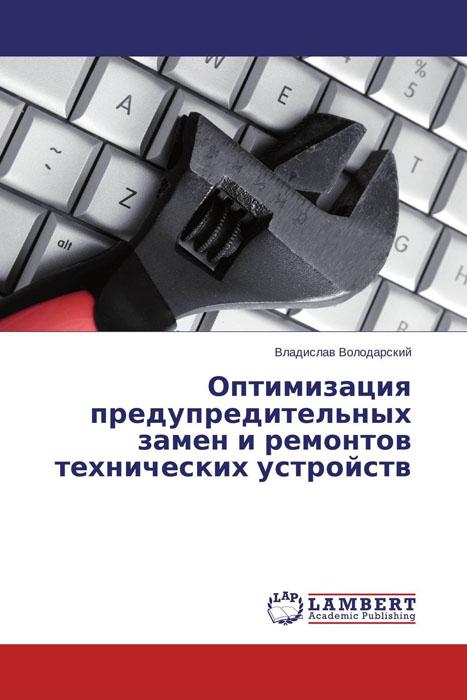 Оптимизация предупредительных замен и ремонтов техничес ...