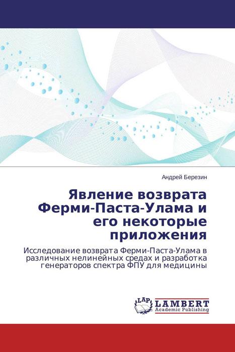 Андрей Березин Явление возврата Ферми-Паста-Улама и его некоторые приложения