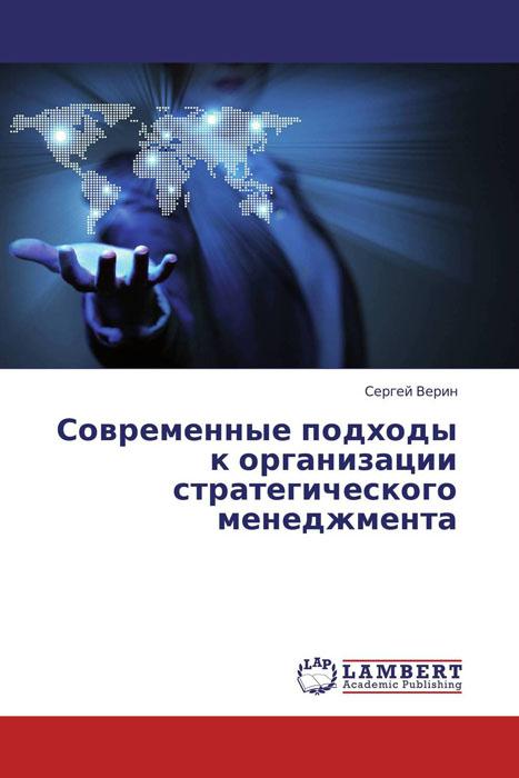 Современные подходы к организации стратегического менеджмента