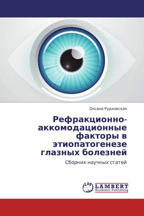 Рефракционно-аккомодационные факторы в этиопатогенезе глазных болезней