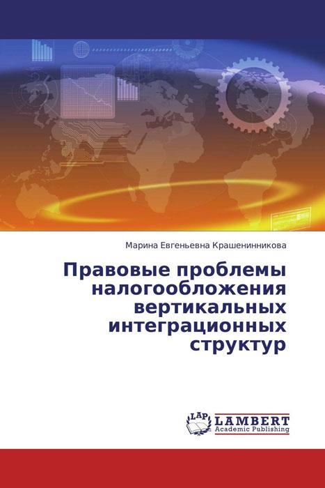 Правовые проблемы налогообложения вертикальных интеграционных структур