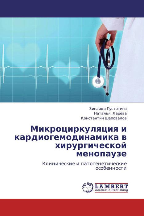 Микроциркуляция и кардиогемодинамика в хирургической менопаузе