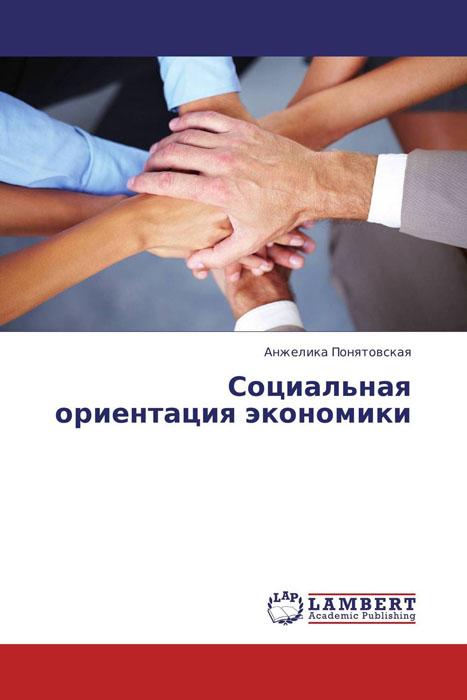 Социальная ориентация экономики