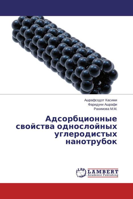Адсорбционные свойства однослойных углеродистых нанотрубок